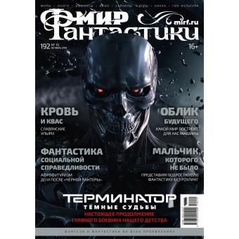 журнал Мир Фантастики №192. Выпуск октябрь 2019