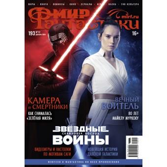 журнал Мир Фантастики №193. Выпуск декабрь 2019
