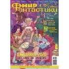 журнал Мир Фантастики №194. Выпуск январь 2020