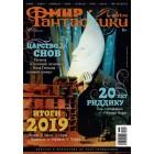 журнал Мир Фантастики №195. Выпуск февраль 2020