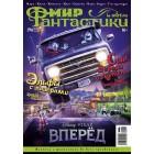 журнал Мир Фантастики №196. Выпуск март 2020