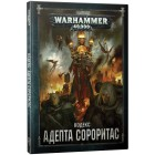 Кодекс Адепта Сороритас / Codex Adepta Sororitas на рус. языке (8-я редакция)