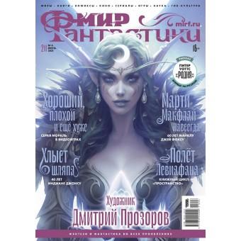 журнал Мир фантастики №211. Выпуск июнь 2021