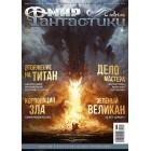 журнал Мир Фантастики №210. Выпуск Май 2021