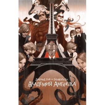 книга Академия Амбрелла