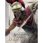 артбук Искусство игры Assassin's Creed. Одиссея