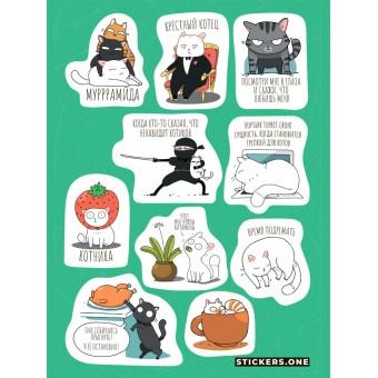 стикеры Stickers.one: Котики / Cats (лист А5)