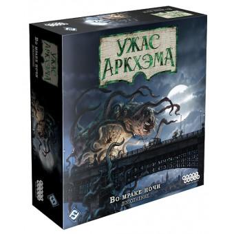 настольная игра Ужас Аркхэма / Arkham Horror (третья редакция). Дополнение: Во мраке ночи
