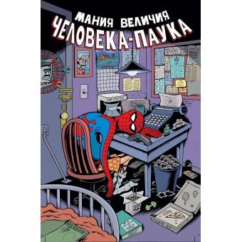 комикс Мания Величия Человека-Паука