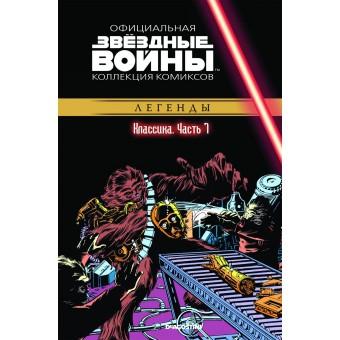 комикс Звездные войны. Официальная Коллекция Комиксов. Классика. Часть 7