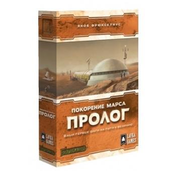 настольная игра Покорение Марса. Дополнение: Пролог