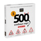 настольная игра 500 Злобных Карт 3.0