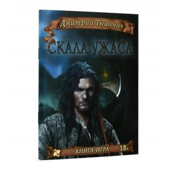 Книга-игра Скала ужаса