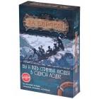 настольная игра За бортом (2-е издание)