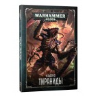 Кодекс Тираниды / Codex Tyranid на рус. языке (8-я редакция)