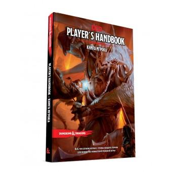 настольная ролевая игра Dungeons & Dragons. Книга Игрока