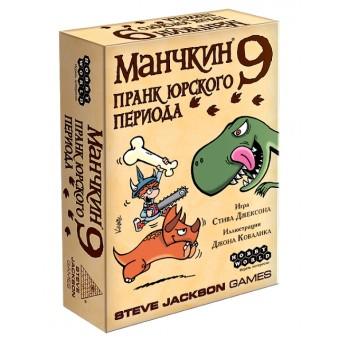 настольная игра Манчкин 9. Пранк Юрского периода