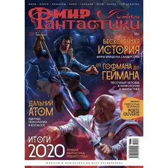 журнал Мир Фантастики №207. Выпуск Февраль 2021