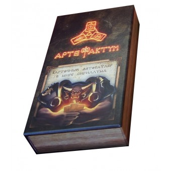 настольная игра Артефактум