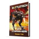 книга BattleTech. Битва в Громовом ущелье. Том 1