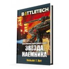 книга BattleTech. Звезда наемника. Том 2