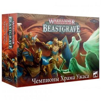 настольная игра Warhammer Underworlds Beastgrave. Дополнение: Champions of Dreadfane (на русском языке)