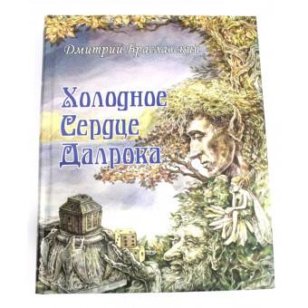 Книга-игра Холодное сердце Далрока