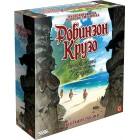настольная игра Робинзон Крузо: Приключения на таинственном острове. Вторая редакция