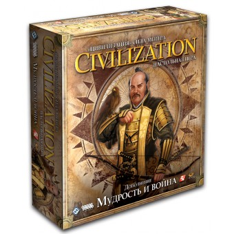 настольная игра Цивилизация Сида Мейера. Дополнение: Мудрость и война