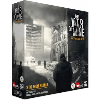 настольная игра Это Моя Война / This War of Mine
