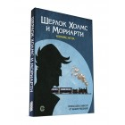 Комикс-игра Шерлок Холмс и Мориарти