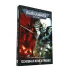 Warhammer 40000. Основная книга правил на русском языке (9-я редакция)