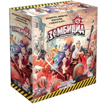 настольная игра Зомбицид. Вторая редакция