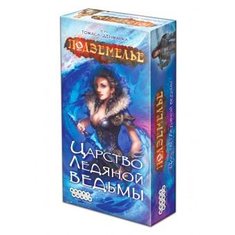 настольная игра Подземелье: Царство Ледяной ведьмы