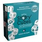 настольная игра Кубики историй: Астрономия (9 кубиков)