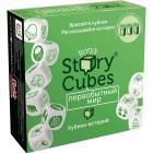 настольная игра Кубики историй: Первобытный Мир (9 кубиков)
