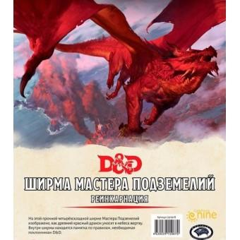 настольная ролевая игра Dungeons & Dragons. Ширма мастера подземелий. Реинкарнация