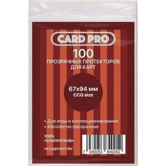 Протекторы Card-pro (CCG Size, 66 x 94 мм., 100 штук)