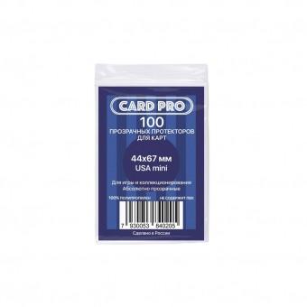 Протекторы Card-pro (USA mini), 44 x 67 мм., 100 штук)