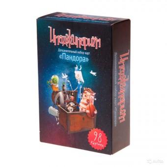 настольная игра Имаджинариум. Дополнение Пандора