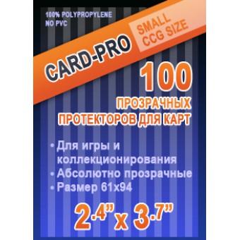 Протекторы Card-pro (Small CCG Size, 61 x 94 мм., 100 штук)