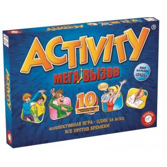 настольная игра Активити Мега вызов / Activity