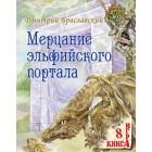 Книга-игра Мерцание эльфийского портала