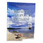 Книга-игра Капитан Морской ведьмы