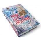 Книга-игра Тайна капитана Шелтона
