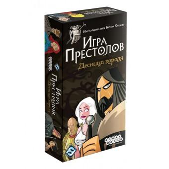 Настольная игра Игра престолов: Десница короля