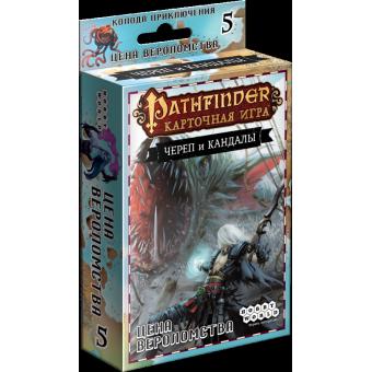 настольная игра Pathfinder. Череп и Кандалы. Дополнение Цена вероломства