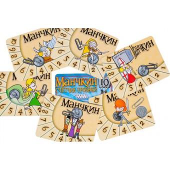 Набор счетчиков уровней для игры Манчкин