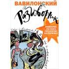 книга Вавилонский разговорник