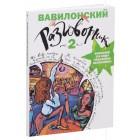 книга Вавилонский разговорник 2
